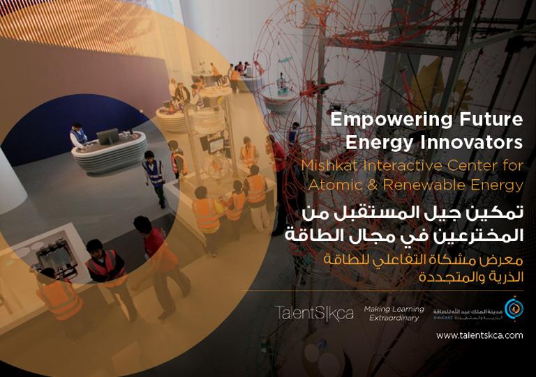 Mishkat Interactive Center